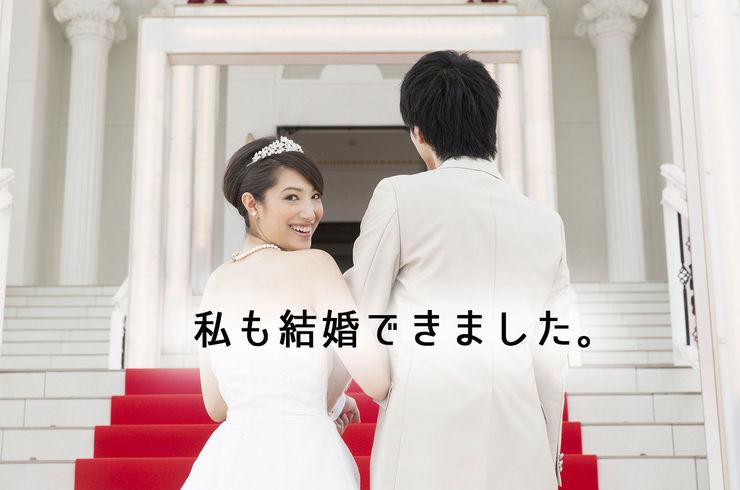 20代結婚